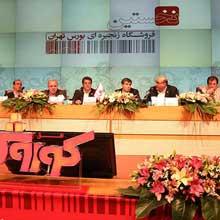 برگزاری مجمع عمومی عادی