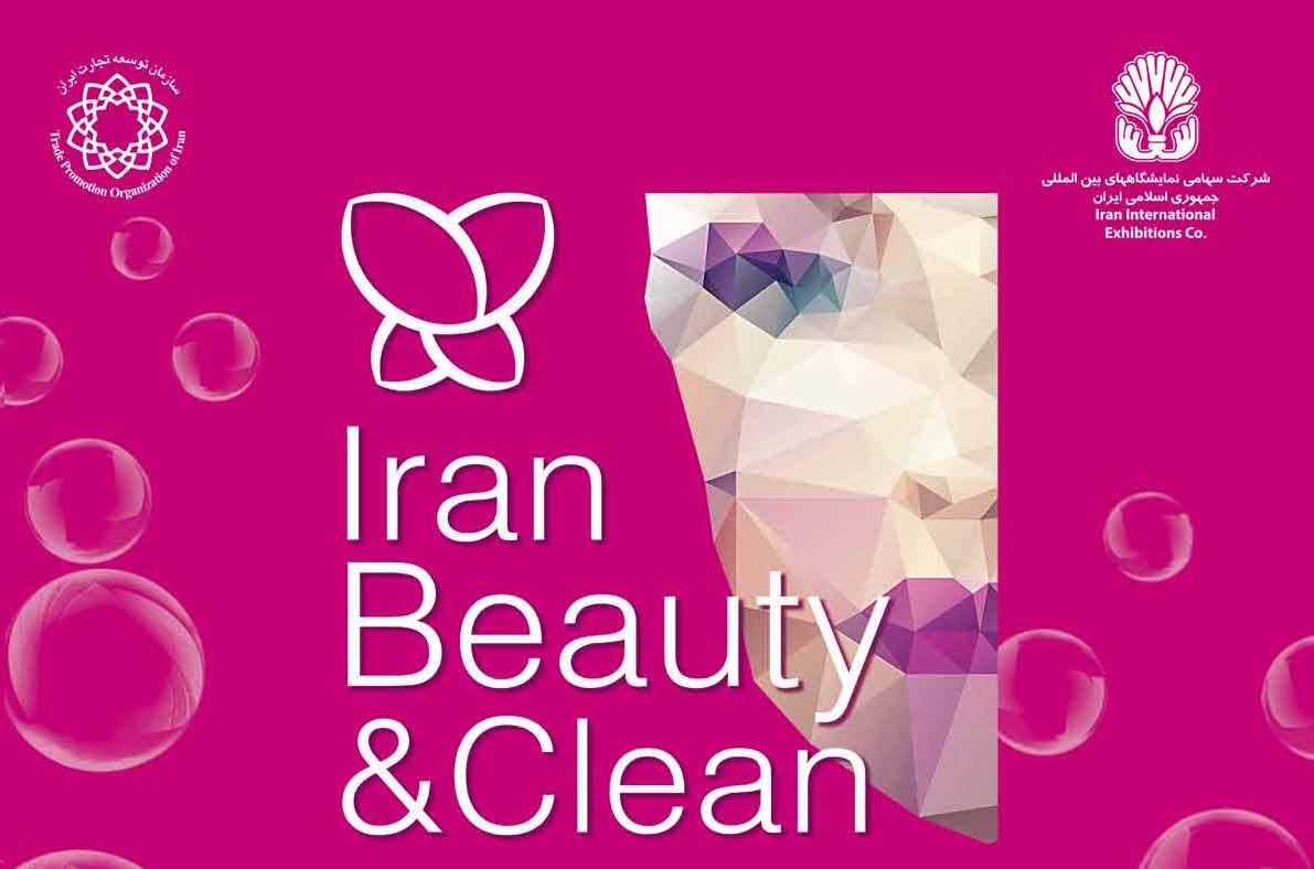 حضور شرکتهای گروه صنعتی گلرنگ در نمایشگاه ایران بیوتی