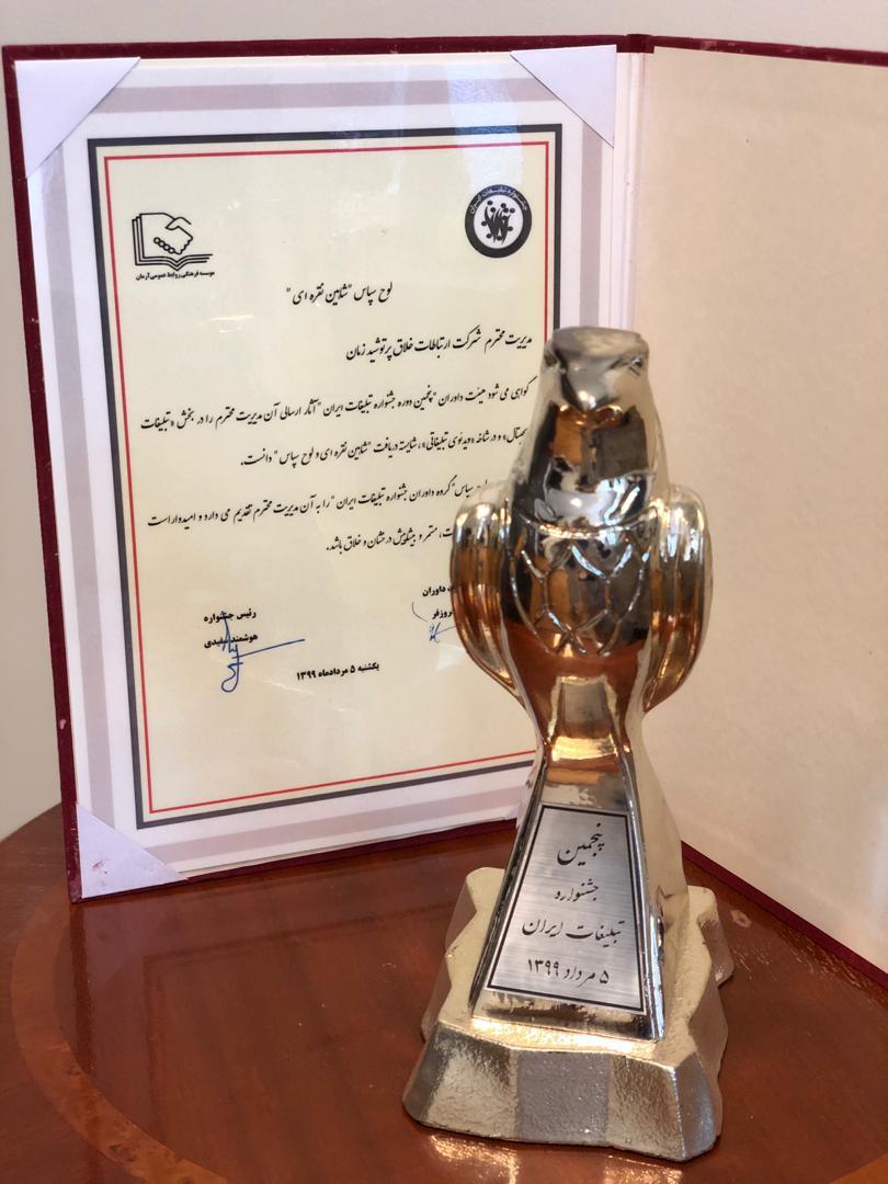 کسب مقام دوم در پنجمین جشنواره تبلیغات ایران توسط شرکت پرتوشید زمان