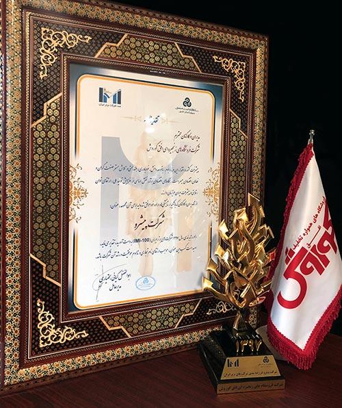 افق کوروش با ۲۹ پله رشد، چهلمین شرکت برتر ایران شد