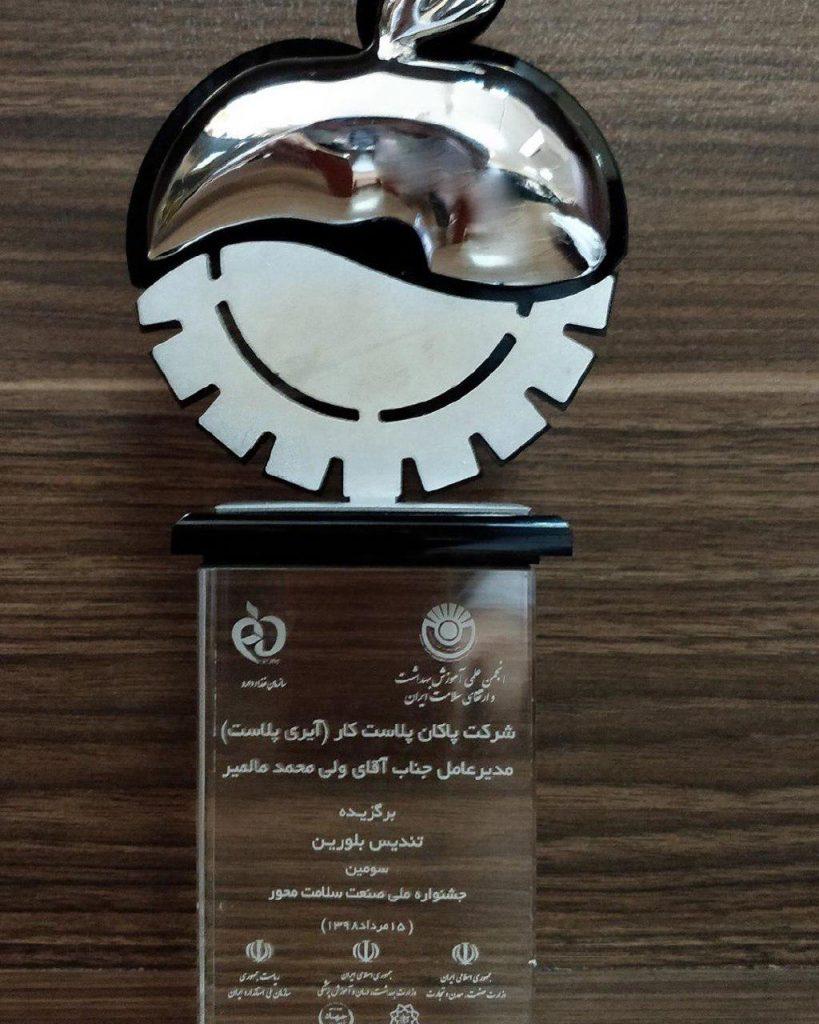 دریافت تندیس بلورین جشنواره ملی صنعت سلامت محور توسط برند آیری پلاست