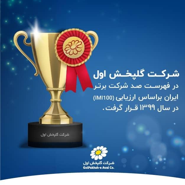 گلپخش اول در فهرست صد شرکت برتر ایران قرار گرفت