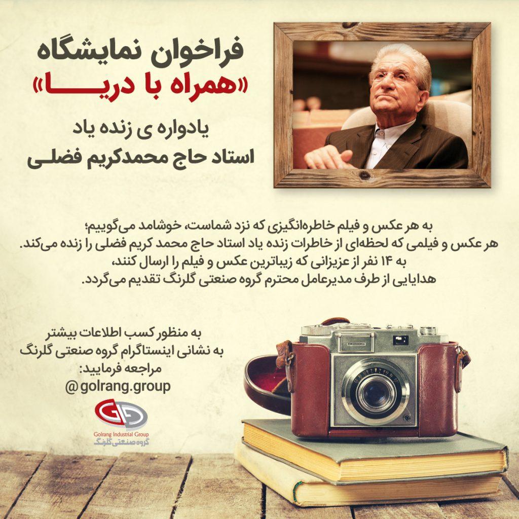فراخوان نمایشگاه «همراه با دریا»، یادوارهی زنده یاد استاد حاج محمدکریم فضلی