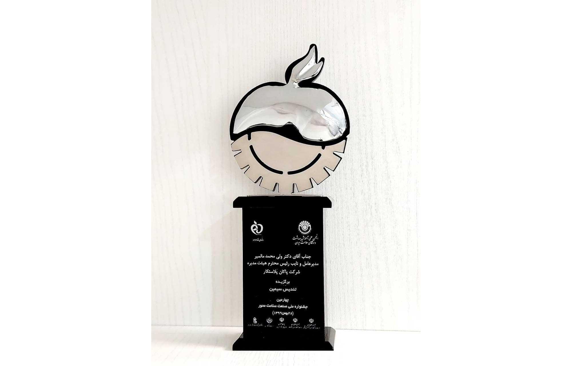 دریافت تندیس سیمین جشنواره صنعت سلامت محور توسط شرکت پاکان پلاستکار