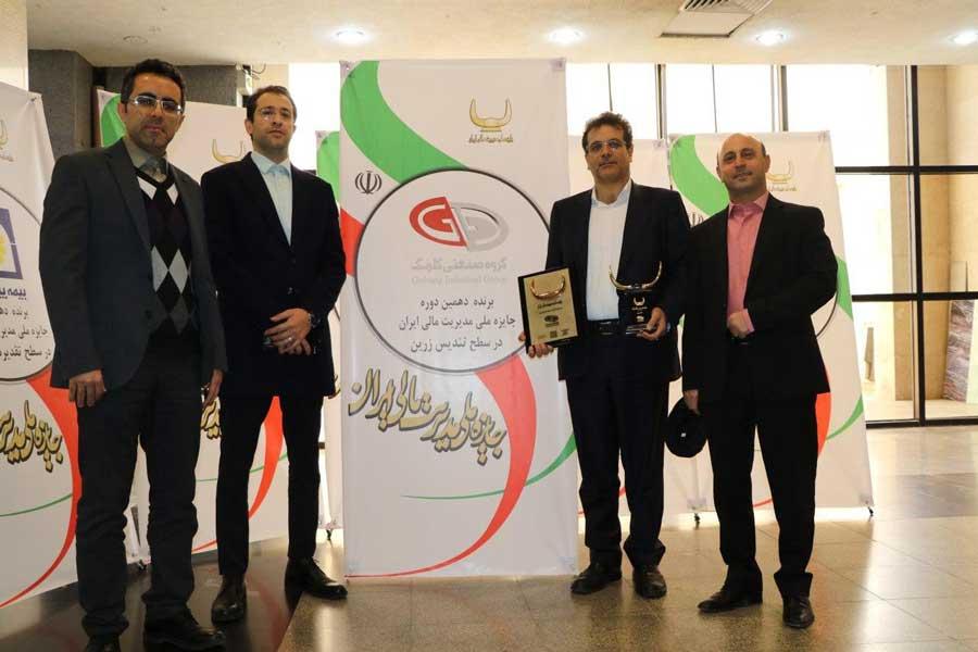 دریافت تندیس زرین دهمین دوره جایزه ملی مدیریت مالی ایران توسط گروه صنعتی گلرنگ