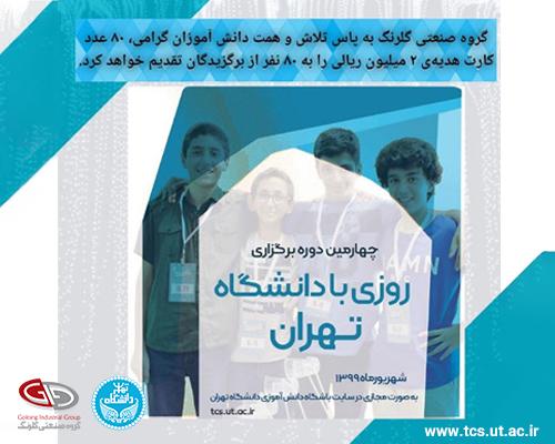 گروه صنعتی گلرنگ حامی چهارمین برنامه روزی با دانشگاه تهران