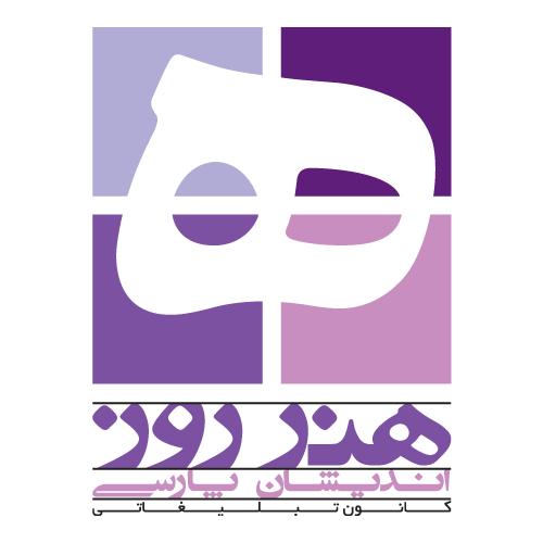 هنر اندیشان روز پارسی