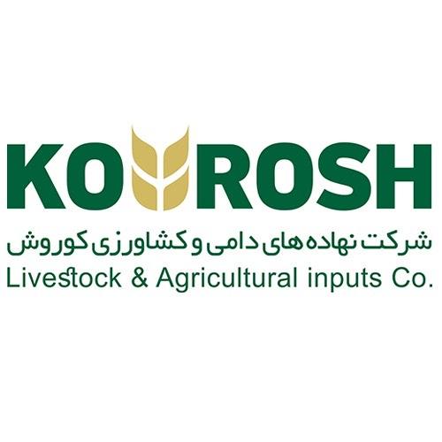 کارشناس بازرگانی خارجی:نهاده های دامی و کشاورزی کوروش