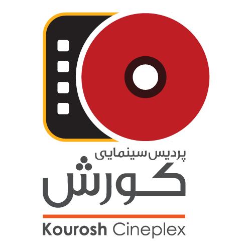 کارشناس حسابداری:پردیس سینمایی کورش