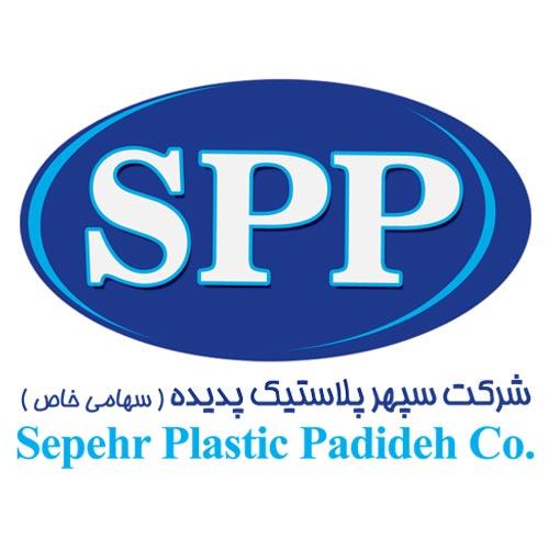 سپهر پلاستیک پدیده
